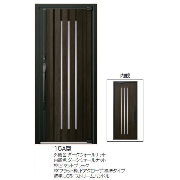 高級断熱玄関ドア アヴァントス 15A型 片開きドア ダークウォールナット リクシル トステム LIXIL TOSTEM アルミサッシ 玄関ドア AVANTOS ドリーム