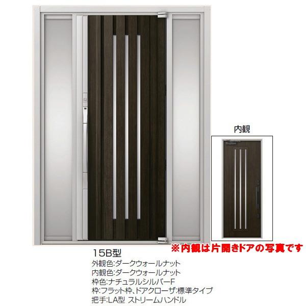 高級断熱玄関ドア アヴァントス 15B型 両袖ドア ダークウォールナット リクシル トステム LIXIL TOSTEM アルミサッシ 玄関ドア AVANTOS ドリーム