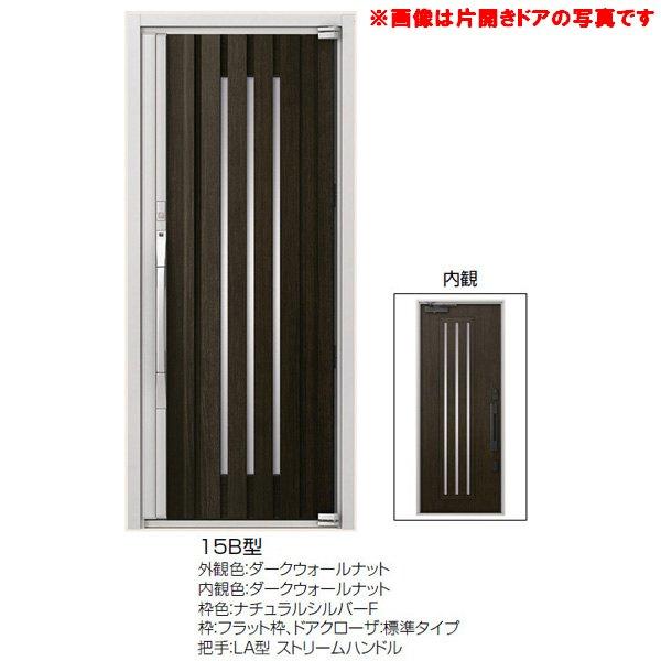 高級断熱玄関ドア アヴァントス 15B型 両袖両開きドア ダークウォールナット リクシル トステム LIXIL TOSTEM アルミサッシ 玄関ドア AVANTOS ドリーム