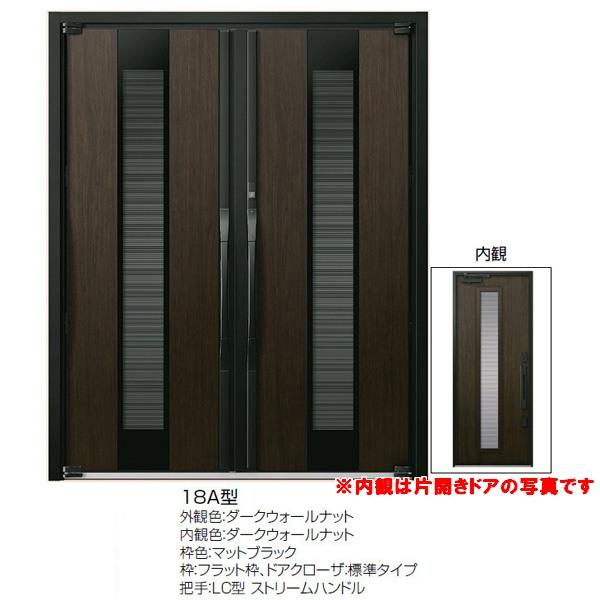 高級断熱玄関ドア アヴァントス 18A型 両開きドア リクシル トステム LIXIL TOSTEM アルミサッシ 玄関ドア AVANTOS ドリーム