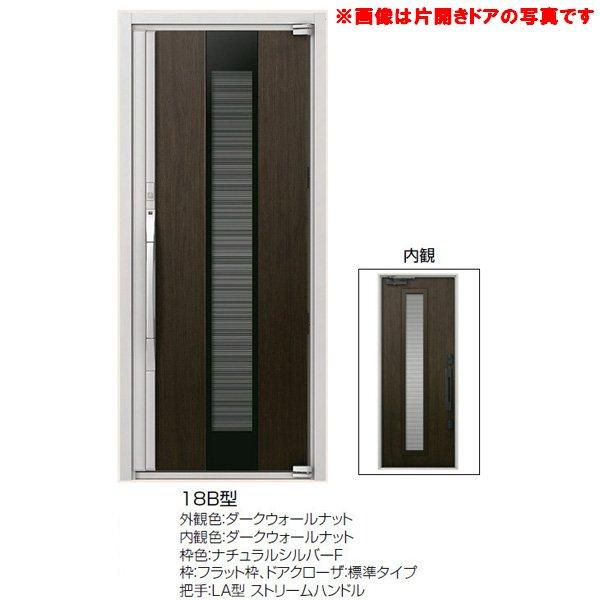 高級断熱玄関ドア アヴァントス 18B型 両袖両開きドア リクシル トステム LIXIL TOSTEM アルミサッシ 玄関ドア AVANTOS ドリーム