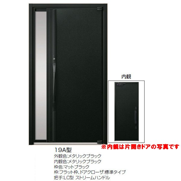 高級断熱玄関ドア アヴァントス 19A型 片袖ドア リクシル トステム LIXIL TOSTEM アルミサッシ 玄関ドア AVANTOS ドリーム