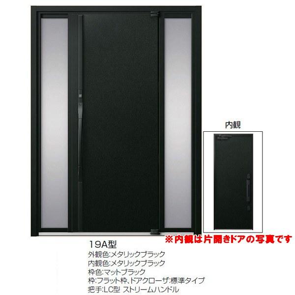 高級断熱玄関ドア アヴァントス 19A型 両袖ドア リクシル トステム LIXIL TOSTEM アルミサッシ 玄関ドア AVANTOS ドリーム
