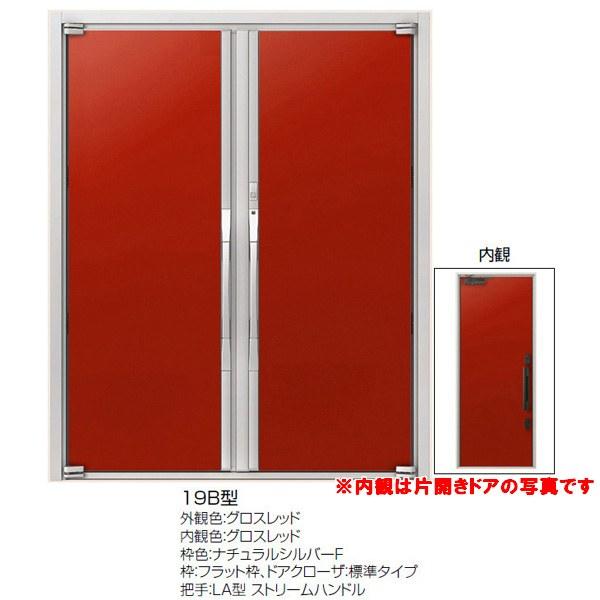 高級断熱玄関ドア アヴァントス 19B型 両開きドア リクシル トステム LIXIL TOSTEM アルミサッシ 玄関ドア AVANTOS ドリーム