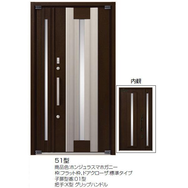 高級断熱玄関ドア アヴァントス 51型 親子ドア リクシル トステム LIXIL TOSTEM アルミサッシ 玄関ドア AVANTOS ドリーム
