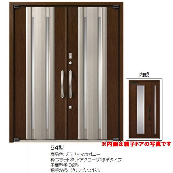 高級断熱玄関ドア アヴァントス 54型 両開きドア リクシル トステム LIXIL TOSTEM アルミサッシ 玄関ドア AVANTOS ドリーム