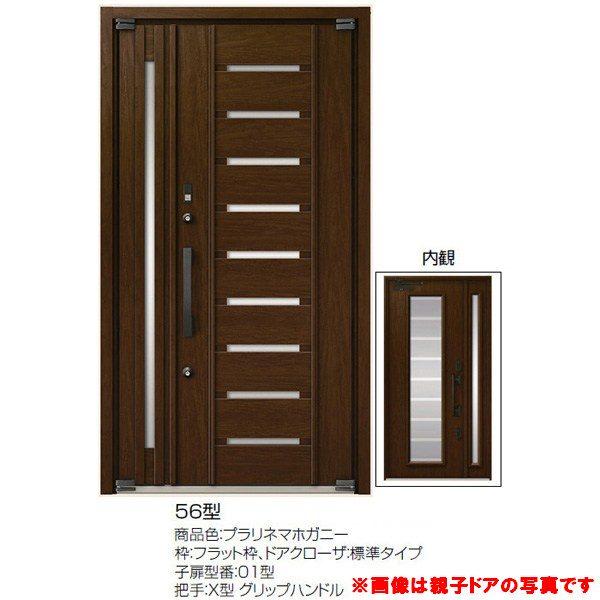 高級断熱玄関ドア アヴァントス 56型 両袖ドア リクシル トステム LIXIL TOSTEM アルミサッシ 玄関ドア AVANTOS ドリーム