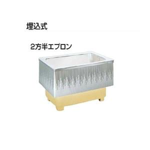 【エントリーでポイント10倍 5/31まで】ステンレス浴槽 埋込式 800サイズ 800×700×650 2方半エプロン SA080-21(R-L)A-BL LIXIL/リクシル INAX 湯船 お風呂 バスタブ ステンレス
