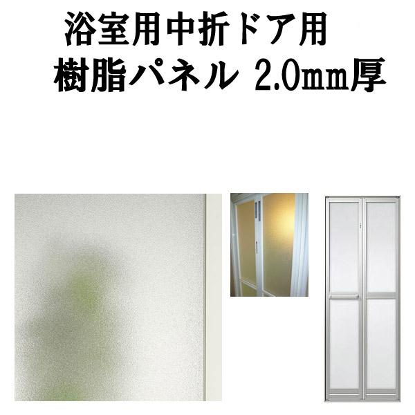 窓まわり サッシ館 浴室ドア 引き戸 取替用 樹脂パネル おトク 浴室中折ドア内付SF型樹脂パネル 07-17 ドリーム W308.5×H772.5mm TOSTEM 大放出セール 2.0mm厚 1セット LIXIL 梨地柄 1枚入り