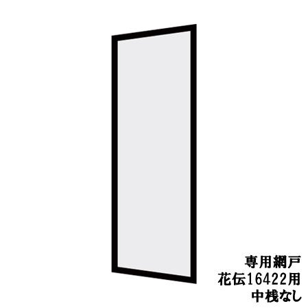 花伝 呼称16422専用網戸 中桟なし[玄関引戸(引き戸) ][アルミサッシ][サッシ][トステム][TOSTEM][リクシル][LIXIL][DIY] ドリーム