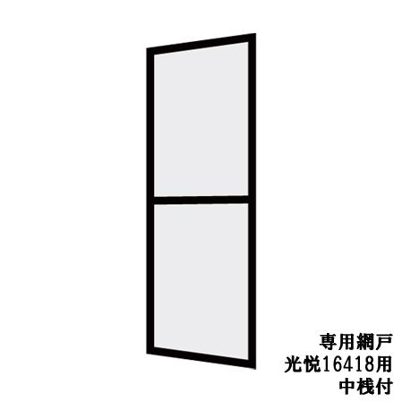 光悦 呼称16418専用網戸 中桟付[玄関引戸(引き戸) ][アルミサッシ][サッシ][トステム][TOSTEM][リクシル][LIXIL][DIY] ドリーム