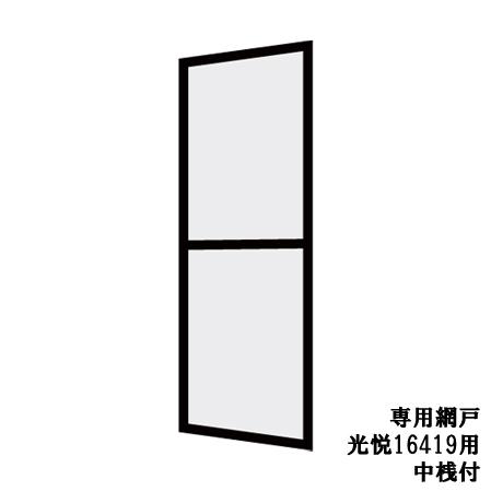 光悦 呼称16419専用網戸 中桟付[玄関引戸(引き戸) ][アルミサッシ][サッシ][トステム][TOSTEM][リクシル][LIXIL][DIY] ドリーム