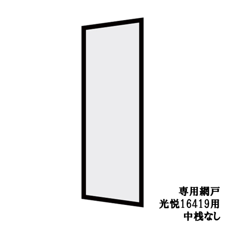 光悦 呼称16419専用網戸 中桟なし[玄関引戸(引き戸) ][アルミサッシ][サッシ][トステム][TOSTEM][リクシル][LIXIL][DIY] ドリーム