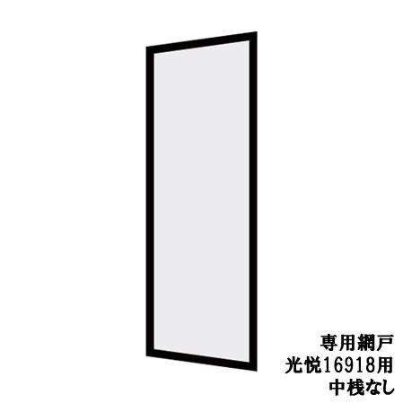 【エントリーでポイント10倍 4/30まで】光悦 呼称16918専用網戸 中桟なし[玄関引戸(引き戸)][アルミサッシ][サッシ][トステム][TOSTEM][リクシル][LIXIL][DIY]