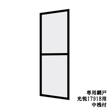光悦 呼称17918専用網戸 中桟付[玄関引戸(引き戸) ][アルミサッシ][サッシ][トステム][TOSTEM][リクシル][LIXIL][DIY] ドリーム