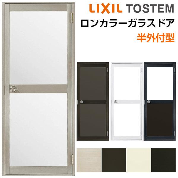 勝手口ドア LIXIL/リクシル ロンカラーガラスドア半外付 06518 サッシ寸法W650×H1820[勝手口出入口][半外付型][サッシ][ローコスト] ドリーム