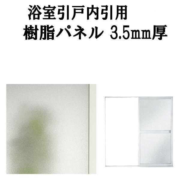 浴室ドア 浴室引戸(引き戸) 内引用樹脂パネル 16-17 3.5mm厚 W779×H823mm1枚、W779×H796mm1枚入り(1セット) 梨地柄 LIXIL/TOSTEM ドリーム