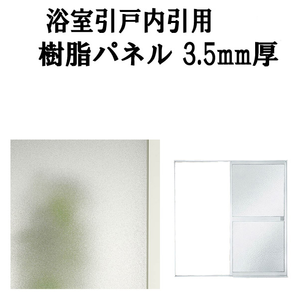 浴室ドア 浴室引戸(引き戸) 内引用樹脂パネル 16-18 3.5mm厚 W779×H884mm1枚、W779×H796mm1枚入り(1セット) 梨地柄 LIXIL/TOSTEM ドリーム