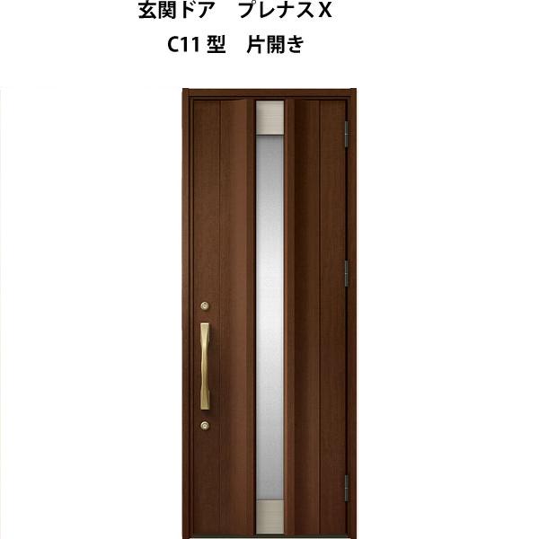 玄関ドア LIXIL プレナスX C11型デザイン 片開きドア【アルミサッシ】【リフォーム】【リクシル】【トステム】【TOSTEM】【DIY】 ドリーム