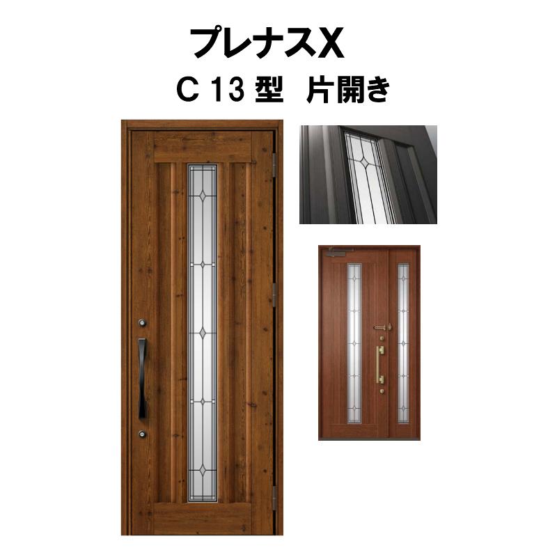 【エントリーでポイント10倍 4/30まで】玄関ドア LIXIL プレナスX C13型デザイン 片開きドア リクシル トステム TOSTEM アルミサッシ