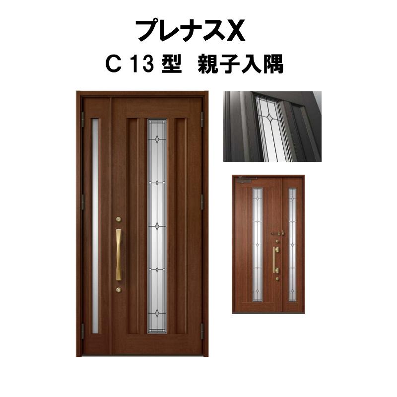 玄関ドア LIXIL プレナスX C13型デザイン 親子入隅ドア リクシル トステム TOSTEM アルミサッシ ドリーム