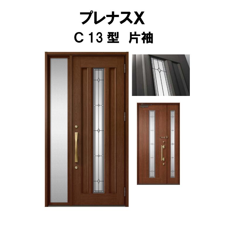 玄関ドア LIXIL プレナスX C13型デザイン 片袖ドア リクシル トステム TOSTEM アルミサッシ ドリーム