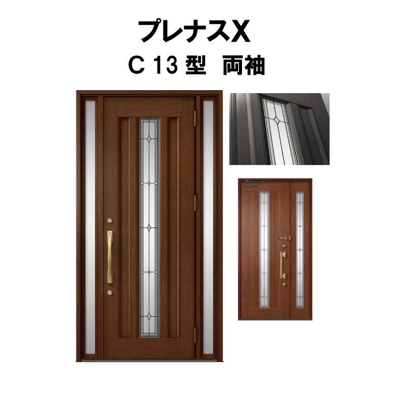 【エントリーでP10倍 12/31まで】玄関ドア LIXIL プレナスX C13型デザイン 両袖ドア リクシル トステム TOSTEM アルミサッシ ドリーム