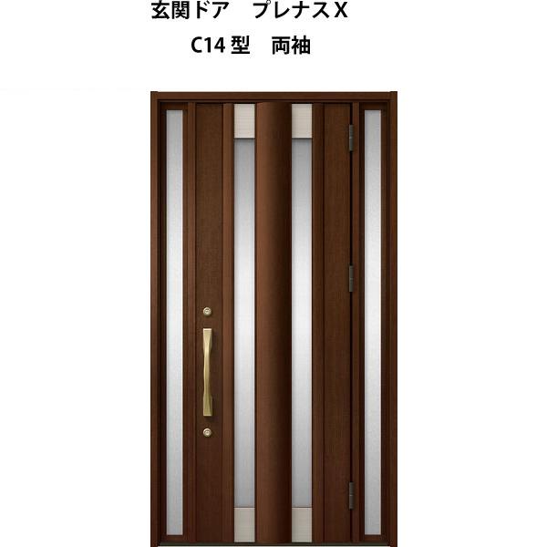 玄関ドア LIXIL プレナスX C14型デザイン 両袖ドア【アルミサッシ】【リフォーム】【リクシル】【トステム】【TOSTEM】【DIY】 ドリーム
