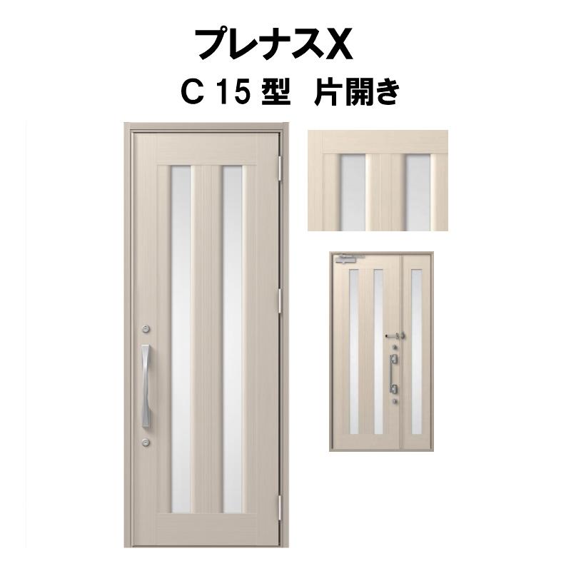【エントリーでポイント10倍 4/30まで】玄関ドア LIXIL プレナスX C15型デザイン 片開きドア リクシル トステム TOSTEM アルミサッシ