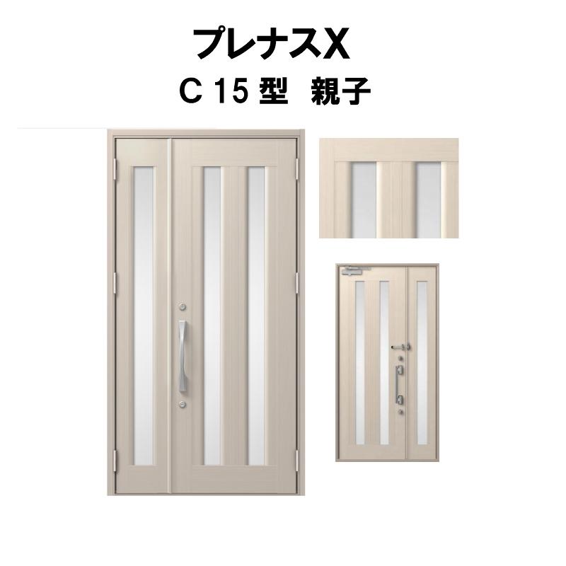 【エントリーでポイント10倍 4/30まで】玄関ドア LIXIL プレナスX C15型デザイン 親子ドア リクシル トステム TOSTEM アルミサッシ