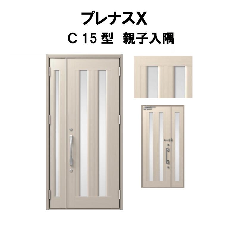 玄関ドア LIXIL プレナスX C15型デザイン 親子入隅ドア リクシル トステム TOSTEM アルミサッシ ドリーム