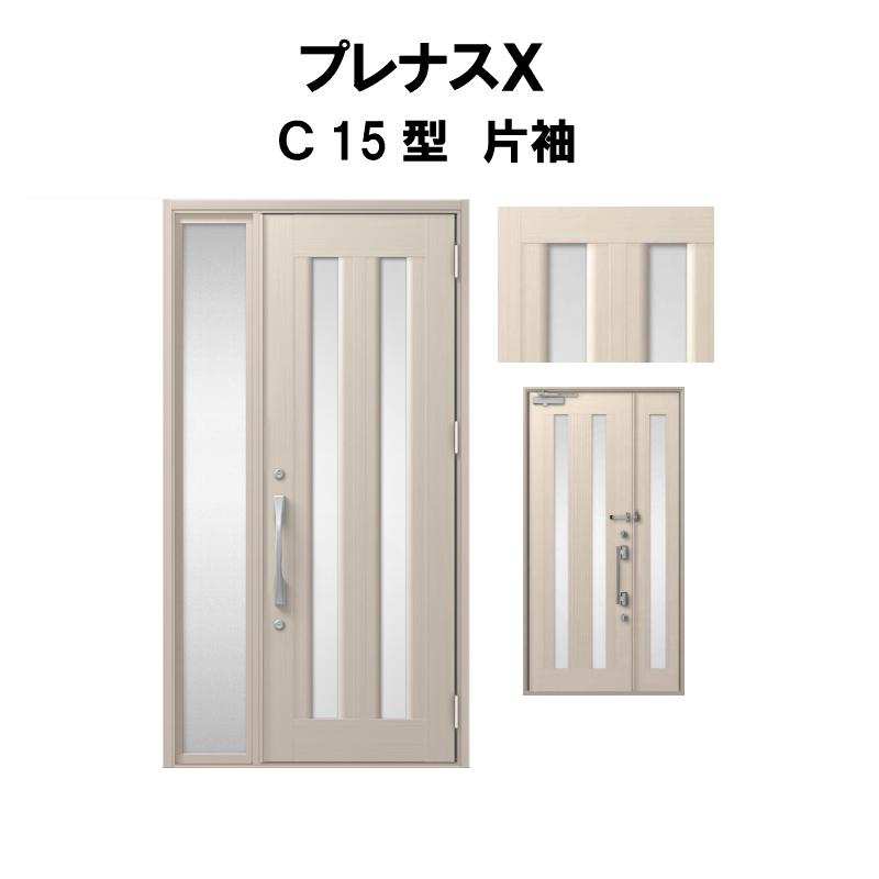 玄関ドア LIXIL プレナスX C15型デザイン 片袖ドア リクシル トステム TOSTEM アルミサッシ ドリーム