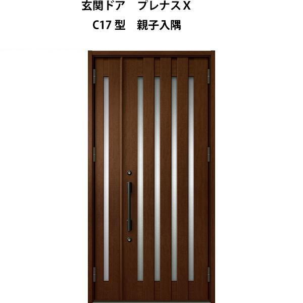 玄関ドア LIXIL プレナスX C17型デザイン 親子入隅ドア【アルミサッシ】【リフォーム】【リクシル】【トステム】【TOSTEM】【DIY】 ドリーム