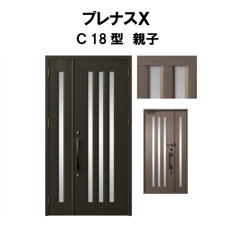 玄関ドア LIXIL プレナスX C18型デザイン 親子ドア リクシル トステム TOSTEM アルミサッシ ドリーム