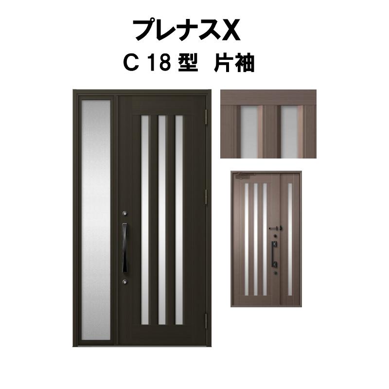 玄関ドア LIXIL プレナスX C18型デザイン 片袖ドア リクシル トステム TOSTEM アルミサッシ ドリーム