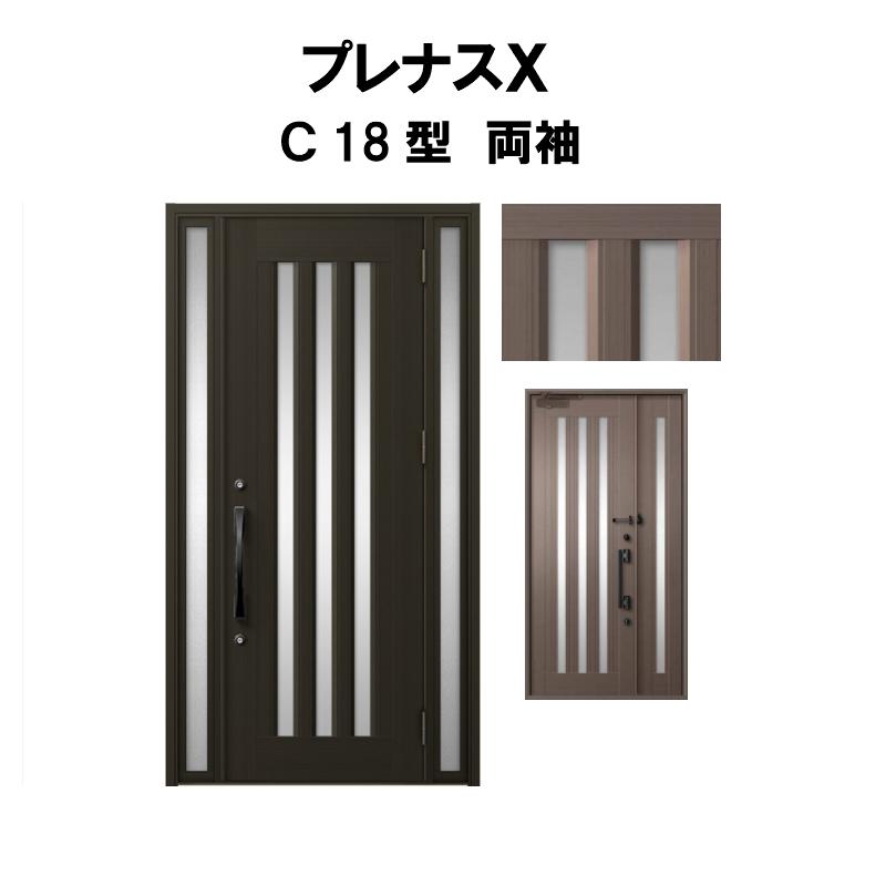 玄関ドア LIXIL プレナスX C18型デザイン 両袖ドア リクシル トステム TOSTEM アルミサッシ ドリーム