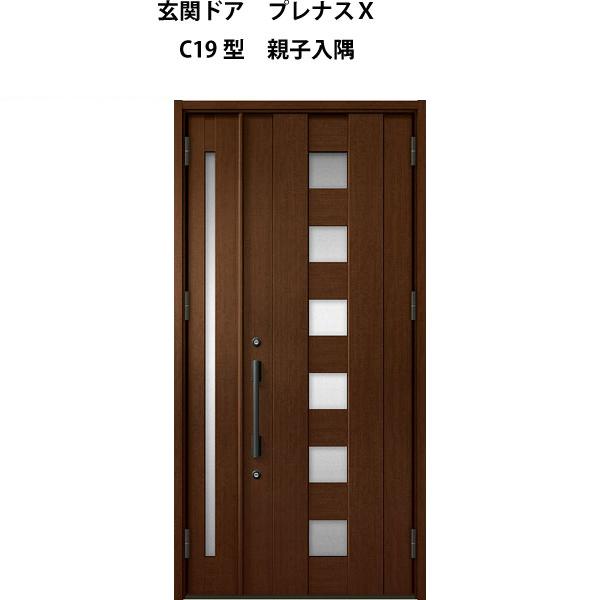 玄関ドア LIXIL プレナスX C19型デザイン 親子入隅ドア【アルミサッシ】【リフォーム】【リクシル】【トステム】【TOSTEM】【DIY】 ドリーム