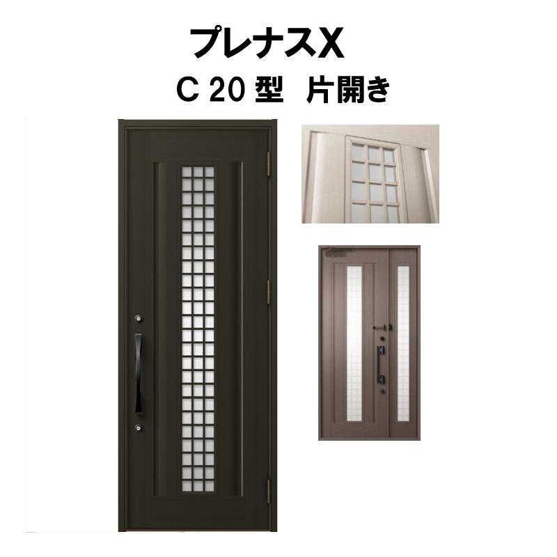 【エントリーでP10倍 12/31まで】玄関ドア LIXIL プレナスX C20型デザイン 片開きドア リクシル トステム TOSTEM アルミサッシ ドリーム