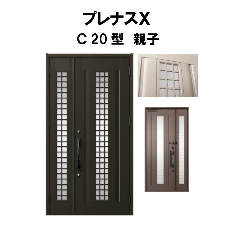 【エントリーでポイント10倍 4/30まで】玄関ドア LIXIL プレナスX C20型デザイン 親子ドア リクシル トステム TOSTEM アルミサッシ