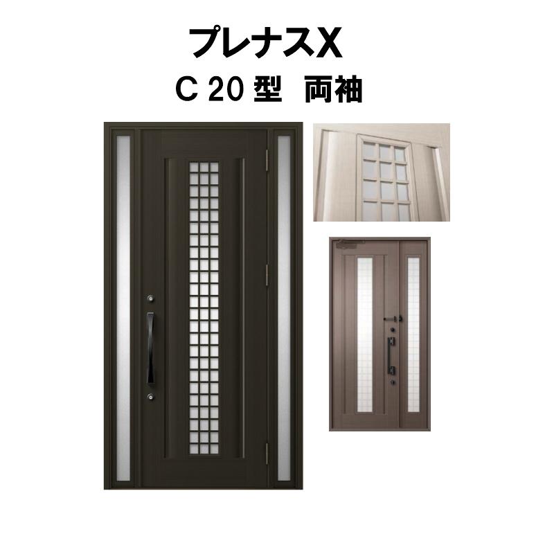 玄関ドア LIXIL プレナスX C20型デザイン 両袖ドア リクシル トステム TOSTEM アルミサッシ ドリーム