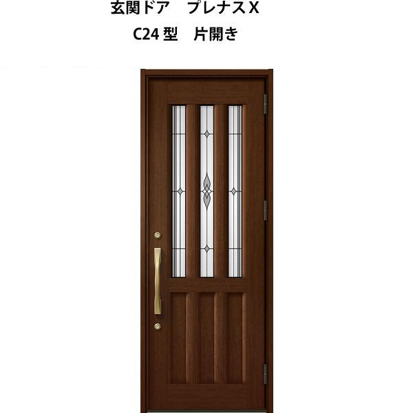 玄関ドア LIXIL プレナスX C24型デザイン 片開きドア【アルミサッシ】【リフォーム】【リクシル】【トステム】【TOSTEM】【DIY】 ドリーム