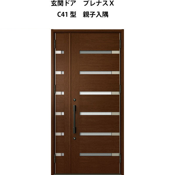 玄関ドア LIXIL プレナスX C41型デザイン 親子入隅ドア【アルミサッシ】【リフォーム】【リクシル】【トステム】【TOSTEM】【DIY】 ドリーム