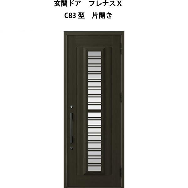 玄関ドア プレナスX C83型デザイン 片開きドア W873×H2330mm リクシル トステム LIXIL TOSTEM アルミサッシ ドア 玄関 扉 交換 リフォーム DIY ドリーム