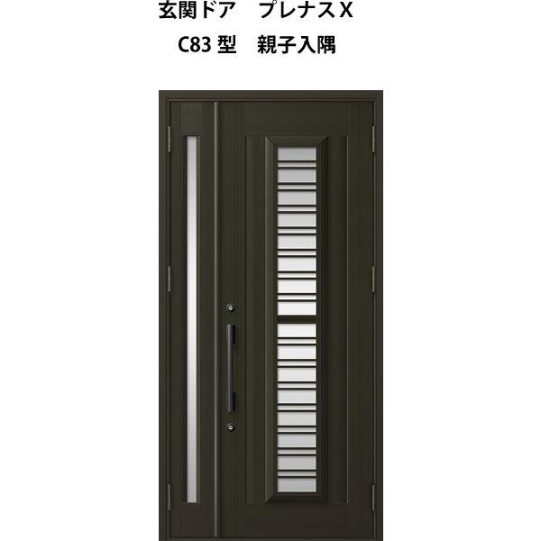 玄関ドア LIXIL プレナスX C83型デザイン 親子入隅ドア【アルミサッシ】【リフォーム】【リクシル】【トステム】【TOSTEM】【DIY】 ドリーム