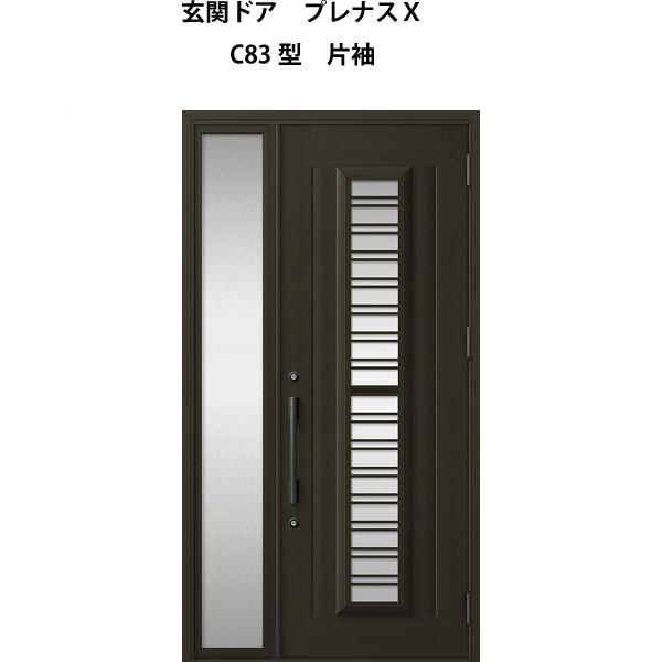 玄関ドア LIXIL プレナスX C83型デザイン 片袖ドア【アルミサッシ】【リフォーム】【リクシル】【トステム】【TOSTEM】【DIY】 ドリーム