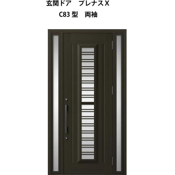 玄関ドア LIXIL プレナスX C83型デザイン 両袖ドア【アルミサッシ】【リフォーム】【リクシル】【トステム】【TOSTEM】【DIY】 ドリーム