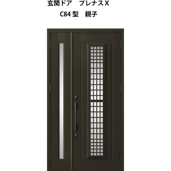 【エントリーでポイント10倍 4/30まで】玄関ドア LIXIL プレナスX C84型デザイン 親子ドア【アルミサッシ】【リフォーム】【リクシル】【トステム】【TOSTEM】【DIY】