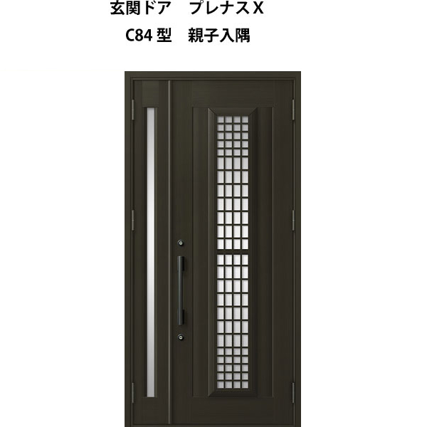 玄関ドア LIXIL プレナスX C84型デザイン 親子入隅ドア【アルミサッシ】【リフォーム】【リクシル】【トステム】【TOSTEM】【DIY】 ドリーム