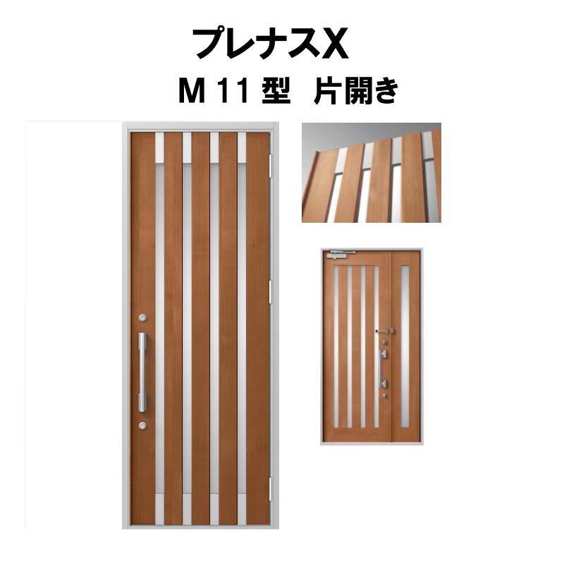 【エントリーでポイント10倍 4/30まで】玄関ドア LIXIL プレナスX M11型デザイン 片開きドア リクシル トステム TOSTEM アルミサッシ