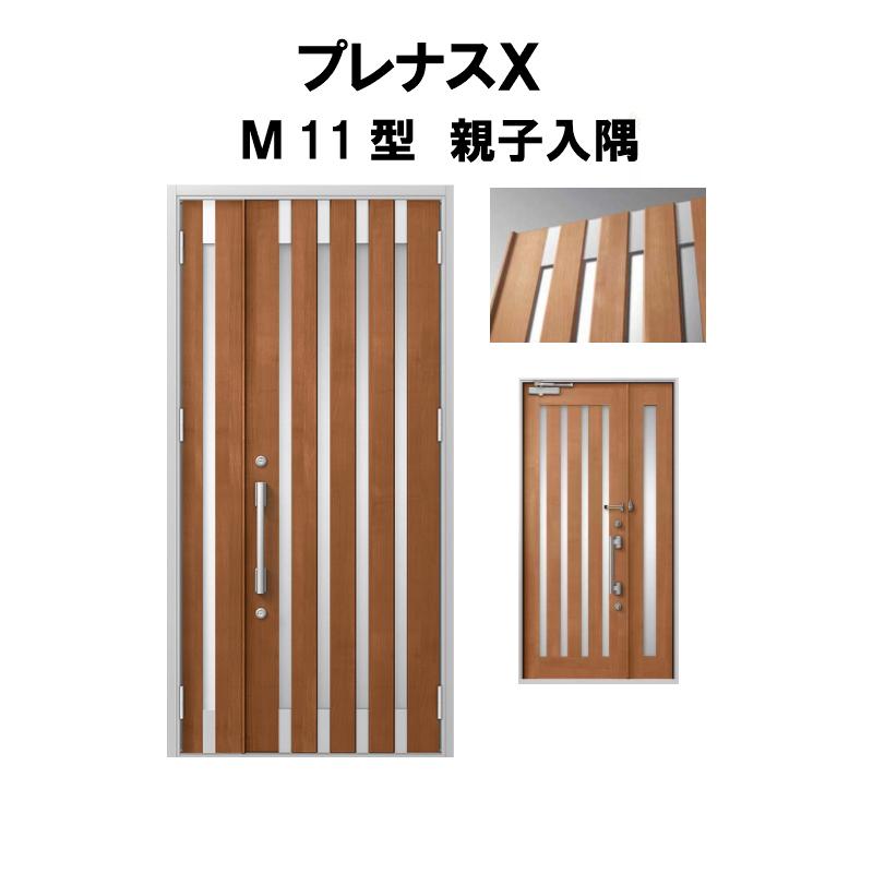 【エントリーでポイント10倍 4/30まで】玄関ドア LIXIL プレナスX M11型デザイン 親子入隅ドア リクシル トステム TOSTEM アルミサッシ